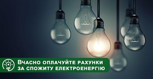 Черкащан просять вчасно оплачувати рахунки за спожиту електроенергію