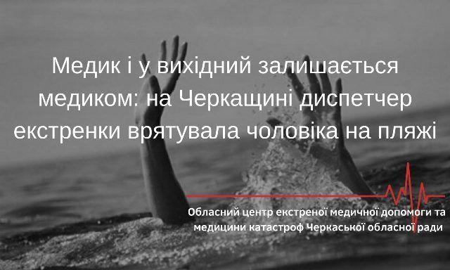 Диспетчер екстренки на Черкащині врятувала чоловіка, який ледь не потонув
