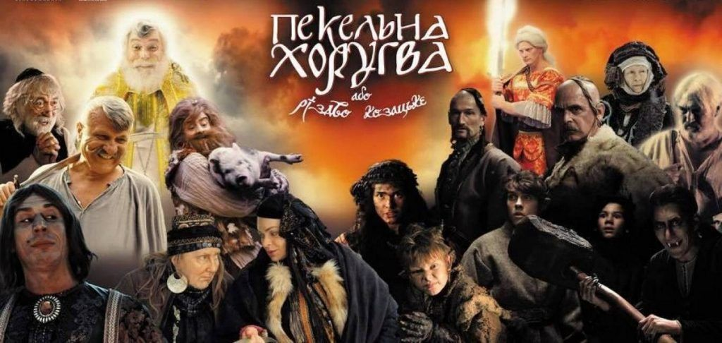 Фільм за сценарієм казкаря із Черкащини повернувся на великі екрани (відео)