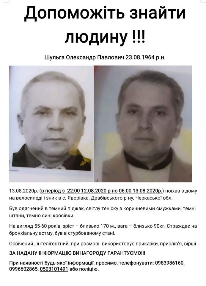 На Черкащині розшукують чоловіка, який зник майже тиждень тому (фото)