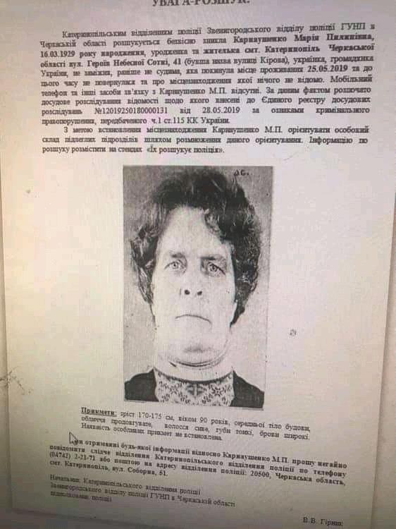 У Катеринополі знайшли труп жінки, яка зникла більше року тому