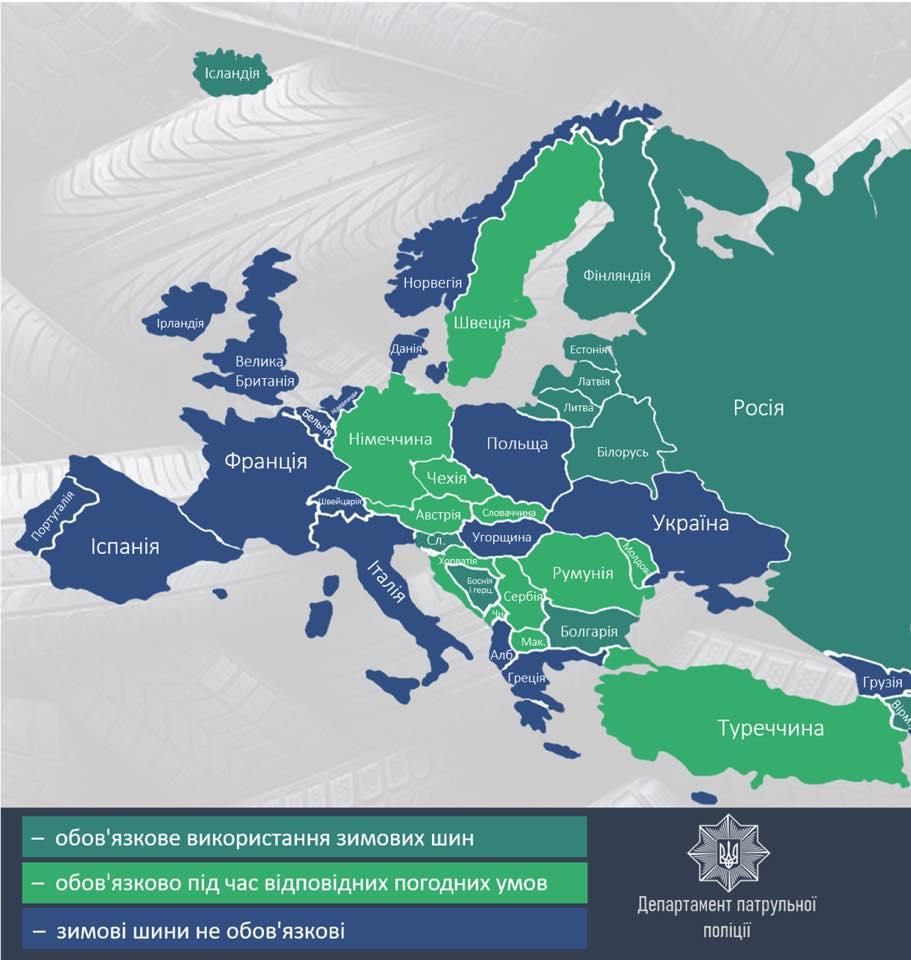 В Україні хочуть ввести обов'язкову сезонну зміну шин