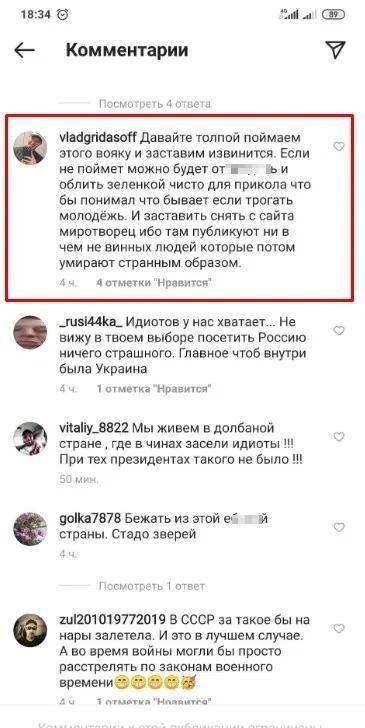 Уманчанин потрапив до бази сайту «Миротворець»