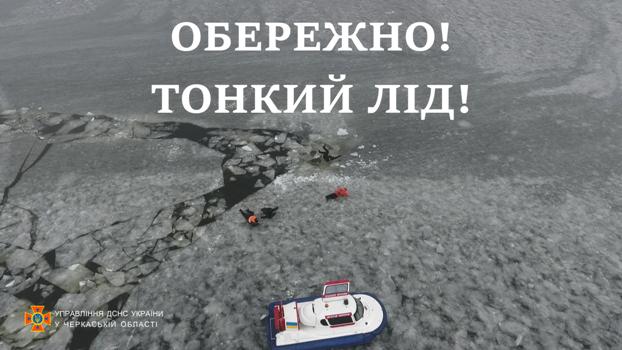 Рятувальники закликають черкащан не виходити на тонку кригу (ВІДЕО)