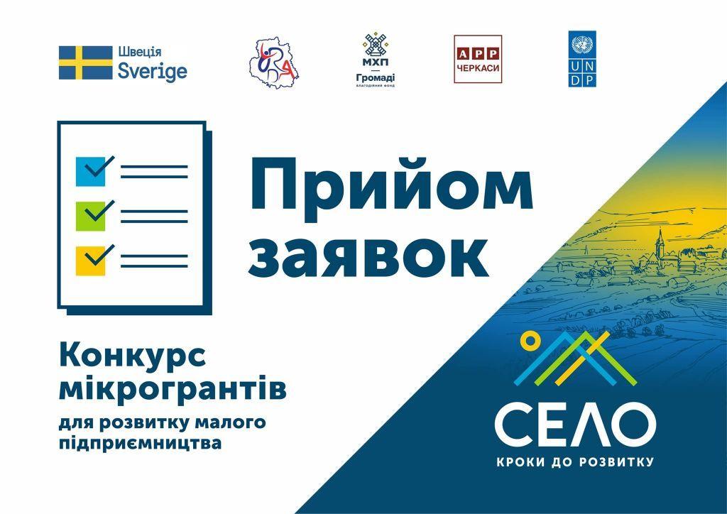Черкащан запрошують до участі в конкурсі мікрогрантів від МХП