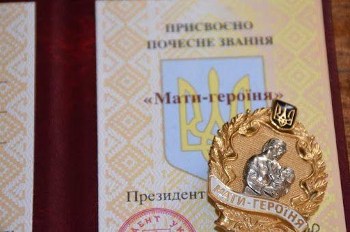"""Черкащанка отримала звання """"Мати-героїня"""""""