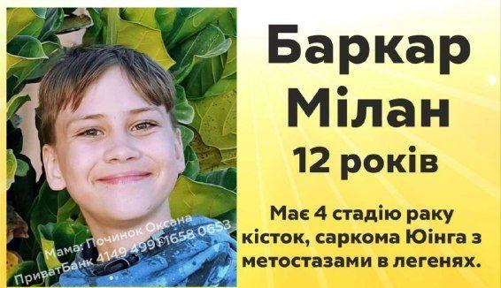 Четверта стадія раку кісток та метастази: 12-річний хлопчик із Черкас потребує допомоги