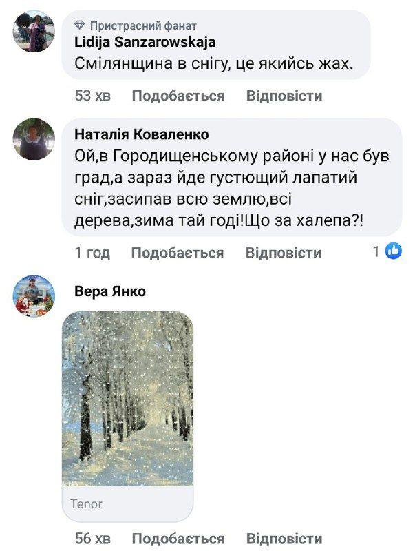 Засніжило в кінці квітня: Черкащина потерпає від негоди (ФОТО, ВІДЕО)