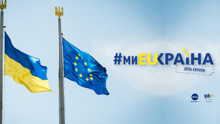 Черкащина приєднується до онлайн-марафону #миEUкраїна до Дня Європи