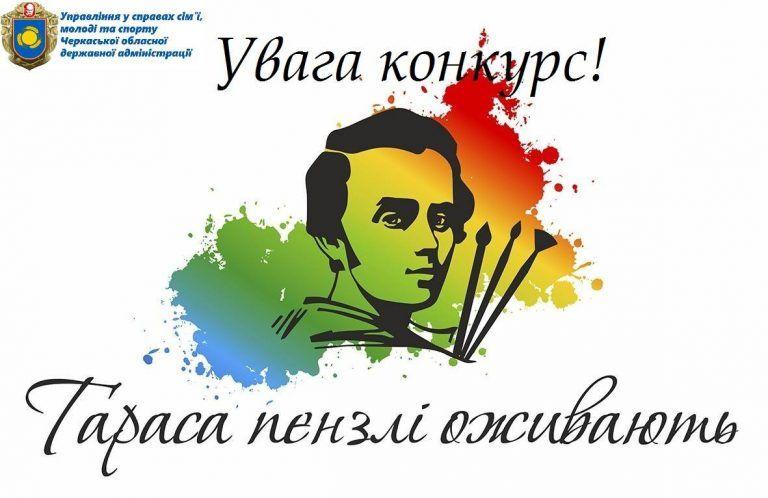 Митців Черкащини запрошують на Шевченківський пленер