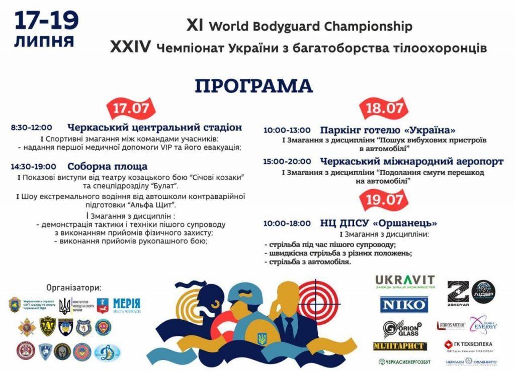 На Черкащині вперше відбудуться Чемпіонати світу й України з багатоборства тілоохоронців