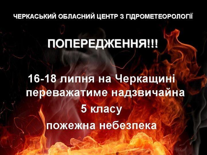 Синоптики попереджають про надзвичайну пожежну небезпеку на Черкащині