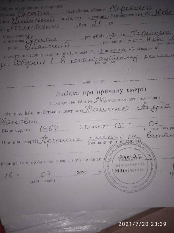 """""""Трагедія в Монастирищі"""": стали відомі подробиці загибелі комунальників"""