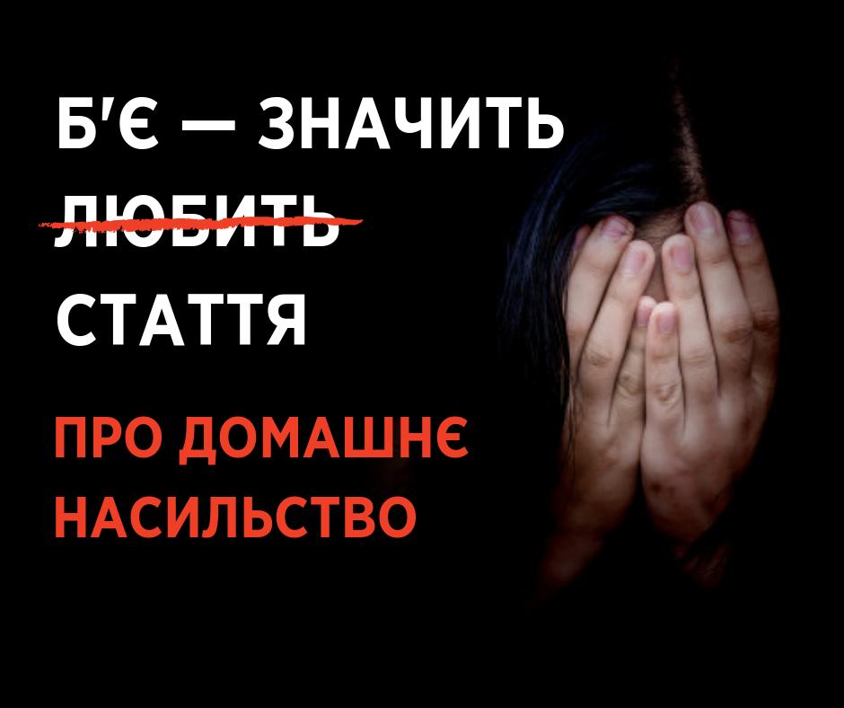 Уряд посилив відповідальність за домашнє насильство. Що зміниться для черкащан?