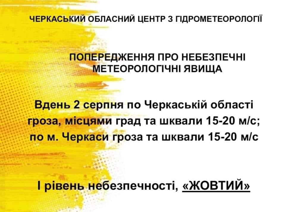 Сьогодні на Черкащині очікуються грози та шквали