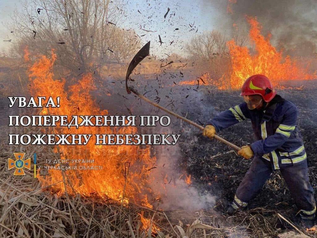 Черкащан попереджають про високу пожежну небезпеку