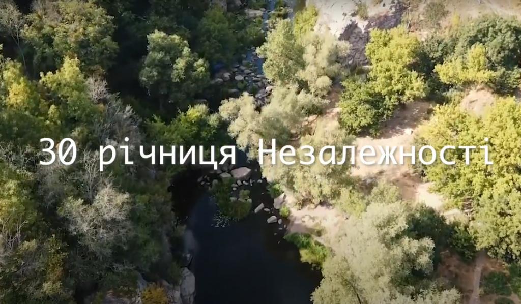 30 років Незалежності України: що це означає для черкащан (ОПИТУВАННЯ)